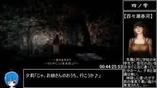 【RTA】零 ~濡鴉ノ巫女~(NG+Nightmare)3時間39分58秒83【ゆっくり解説】 part3