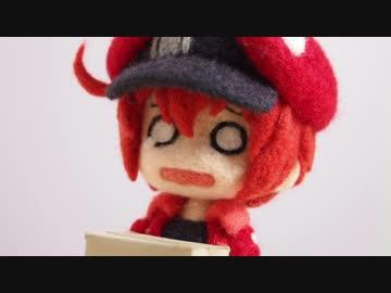 【はたらく細胞】赤血球を作ってみた