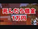#2【死んだら罰金1万円】借金返済マインクラフトpart2