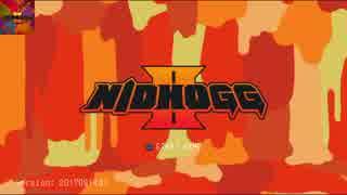 対戦動画(Nidhogg 2)