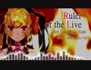【鷹宮リオンイメージソング】Ruler of the Live