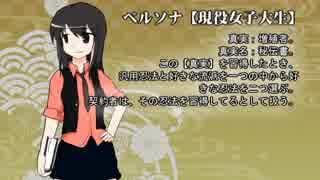 【シノビガミ】台湾人で挑む「追憶・改」04