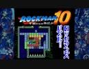 【実況】ロックマン10~ロックマンズパズル!~part4