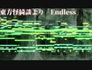 【東方幻想的音楽風】東方怪綺談より「Endless」