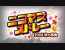 (合作)ニコマスメドレー 〜2008 秋の祭典〜(再UP)