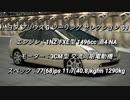 (GT6) 加速&最高速 part11