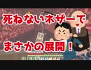 #3【死んだら罰金1万円】借金返済マインクラフトpart3