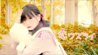 【ふありぃ♡₊˚】病名恋ワズライ【踊ってみ