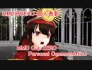 MMD杯ZERO 個人表彰 ~ Personal Commendation