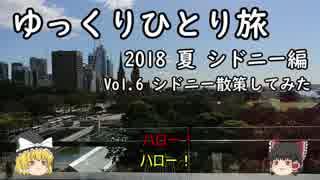 【ゆっくり】ひとりシドニー旅 Vol.6
