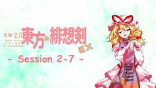 【卓遊戯】 東方緋想剣EX session 2-7 【