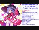 【秋季例大祭5】Little Fantasia!! クロスフェード【東方】