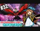 【HEROIC実況】おみくじボウケンシャーが行く世界樹の迷宮X【Part.32】