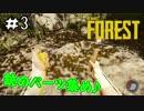 #3【The forest】食人族の島で大冒険!【実況】