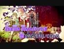 【ニコカラ】Liekki〈yukkedoluce×初音ミク〉【off_v】男性キー(+5)