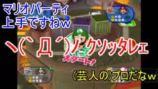 【3人実況】翔_裂天の3人がマリオパーテ