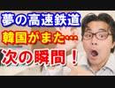 【衝撃】韓国が「夢の高速鉄道」の開発を!日本と世界も驚く悲惨な技術に韓国旅行はキャンセルだ!海外の反応【KAZUMA Channel】