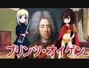 【ゆっくり解説】世界の戦術・奇策・戦い紹介【ブレンハイム...