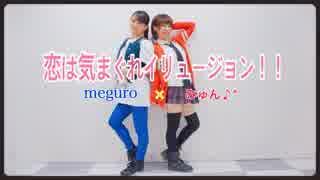 【meguro×みゅん♪*】恋は気まぐれイリュー