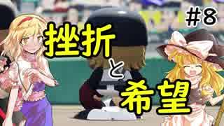 【パワプロ2018】アリス監督の勝ち取れ栄