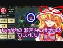 【四国志大戦】土佐のガバいBB・・・姉貴 その3【ゆっくり実況プレイ】
