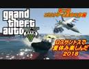 【GTA5オンライン】せっかくだからロスサントスで夏休み楽し...