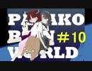【RainWorld】ぱやこいんれいんわーるど#10
