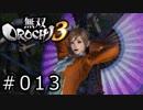 無双OROCHI3 Part.013「腕輪防衛戦」