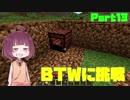 【Minecraft】きりたんがBTWやる Part13【VOICEROID実況プレイ】