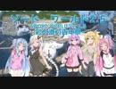 【ソード・ワールド2.5】ボイロワールド2.5 彩の港の百年祭 1-0【ボイロTRPG】