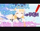 【自己紹介】はじめまして、アイシア=ソリッドです!【Hello, world!】 #000