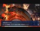 Fate/Grand Orderを実況プレイ ゲッテルデメルング編part45