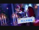 【デレステ】和久井留美さんを、お迎えするまで
