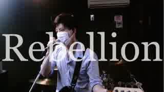『Rebellion』一人で演奏した