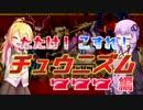 【CHUNITHM】たたけ!こすれ!チュウニズム Part07【VOICEROI...