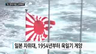 観艦式旭日旗問題 韓国の国会質問で李洛淵首相…日本に国民情緒配慮要求?
