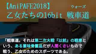 【AniPAFE2018/MMD】乙女たちの16bit 戦車
