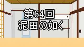 あきゅうと雑談 第64話 「泥田の如く」