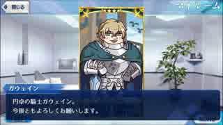 【FGO】推しキャラでサンドキャニオン【音