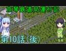 京琴鉄道局運行記 第10話後編【Simutrans実況】