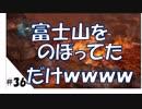 【実況】#36 こんな神ゲーしらないとか!【シャドウハーツ2】