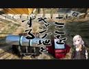 【下灘駅】 紲星あかり to ツーリング! Part14 2018年お盆ツ...