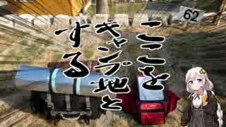 【下灘駅】 紲星あかり to ツーリング! P