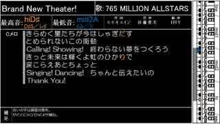 アイマス楽曲音域調査 ~MILLION THE@TER GENERATION編~