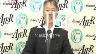 『県知事選で将来がまったく違う沖縄①』坂東忠信 AJER2018.10.1(1)