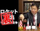 #250裏 岡田斗司夫ゼミ(4.80)