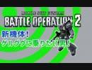 【GBO2】青ルミ苦悩の戦い!【青ルミ戦記】