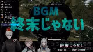 【ChroNoiR】戦闘用BGM 終末じゃない(演出:叶)