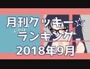 月刊クッキー☆ランキング2018年9月号