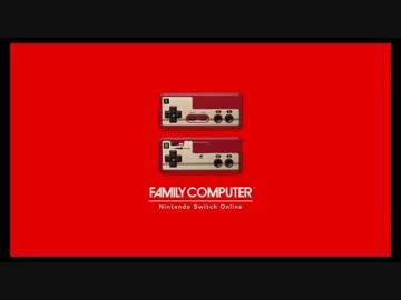 Switchのファミコンのやつ_01